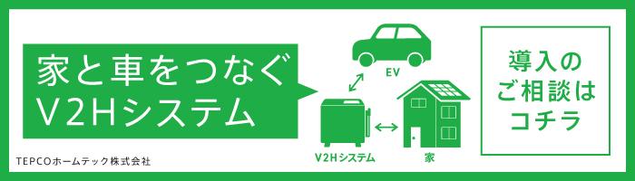 V2H導入システムの相談窓口