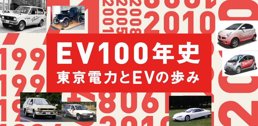 電気自動車(EV)の100年史