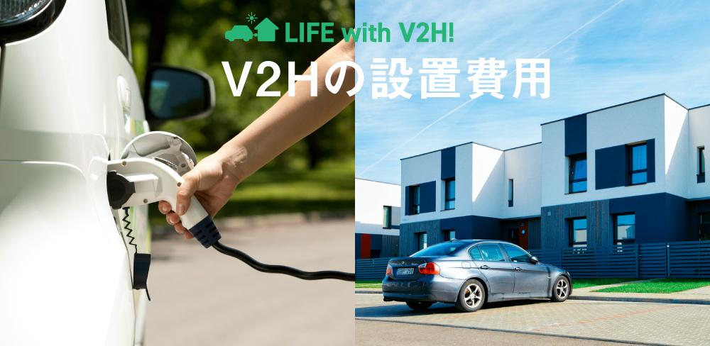 電気自動車と家をつなぐV2Hの設置費用