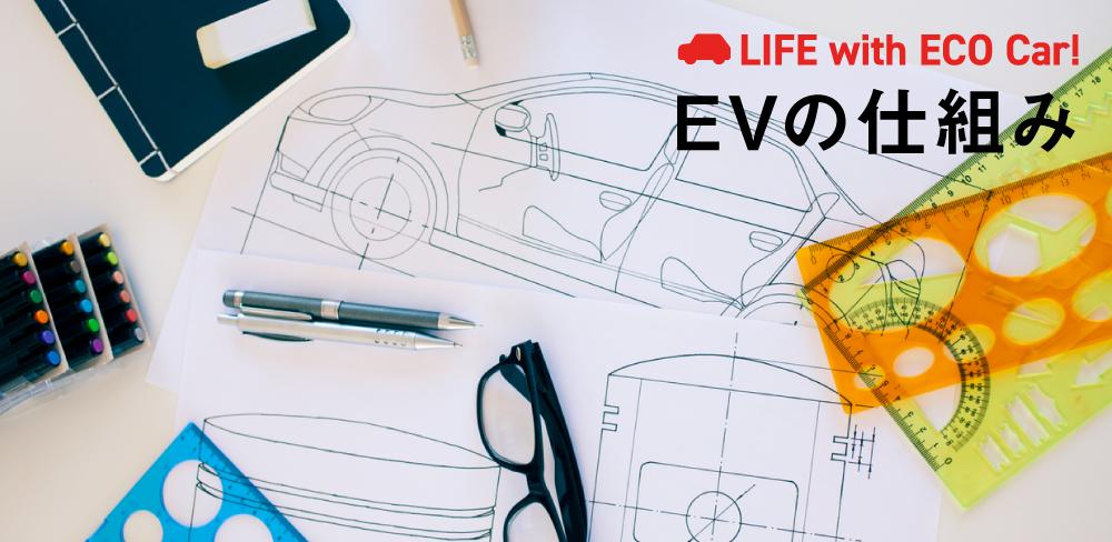 EVの仕組み