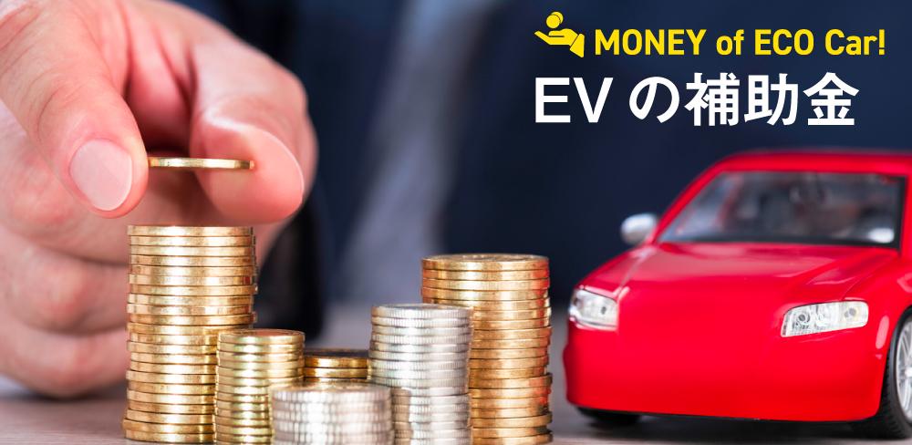 電気自動車(EV)の補助金について