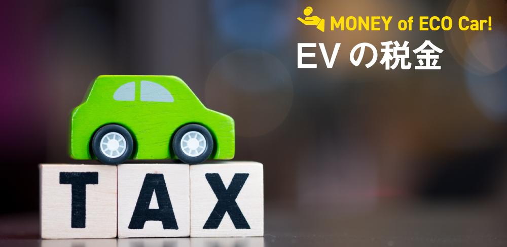 EVの税金について