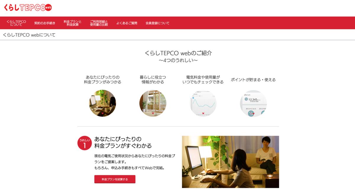 くらしTEPCO webの紹介ページ