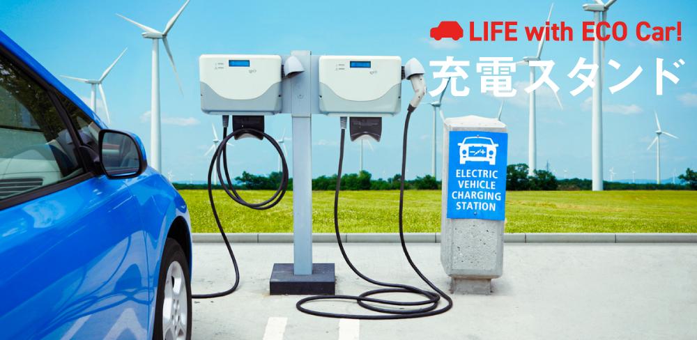 電気自動車と充電スタンド、風力発電