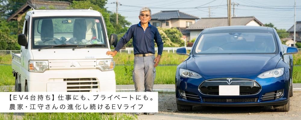 【EV4台持ち】仕事にも、プライベートにも。農家・江守さんの進化し続けるEVライフ