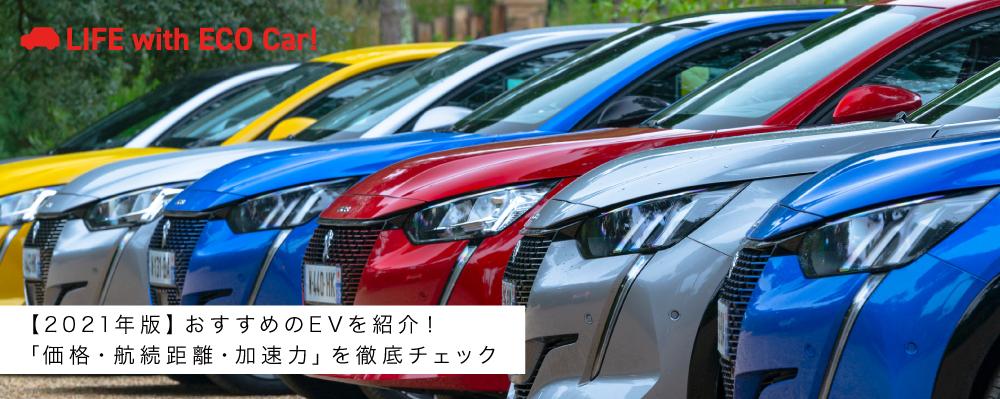 【2021年版】おすすめの電気自動車(EV)を紹介!「価格・航続距離・加速力」を徹底チェック
