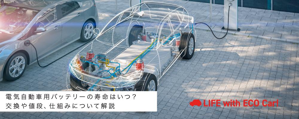 電気自動車用バッテリーの寿命はいつ? 交換や値段、仕組みについて解説
