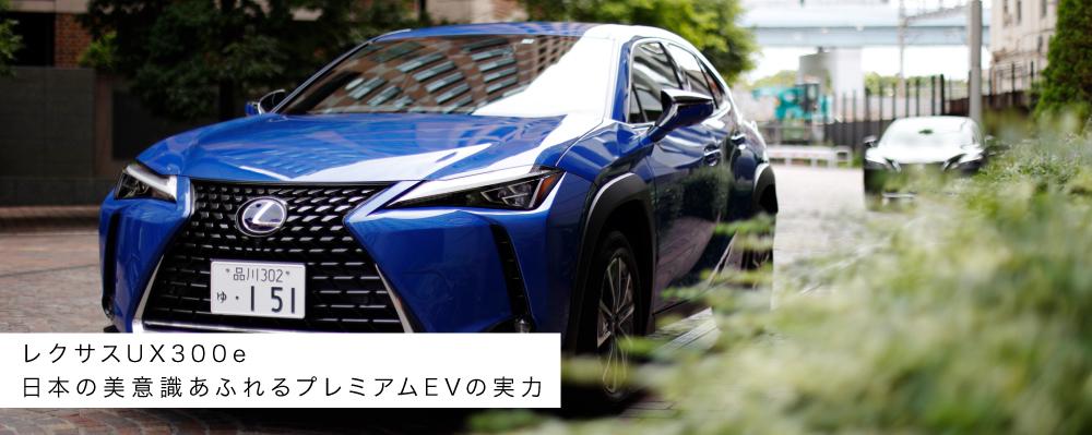 レクサスUX300e 日本の美意識あふれるプレミアムEVの実力