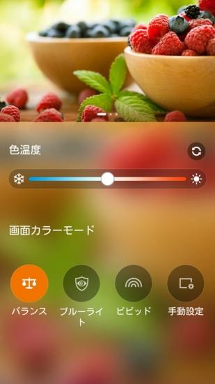 画面カラーモード