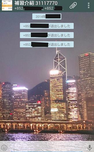 hk whatsapp