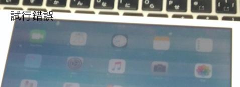 iPadの白い線