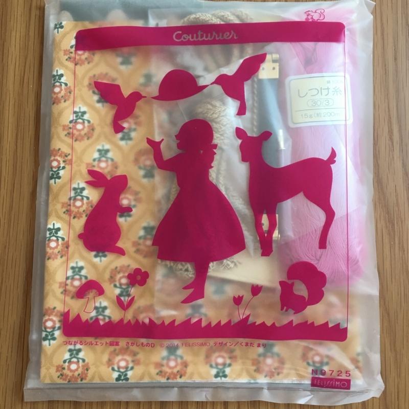 乙女の手習い 袋の作り方