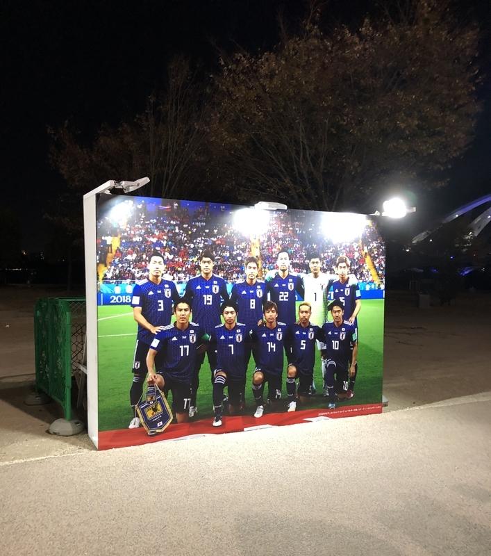 サッカー日本代表 写真