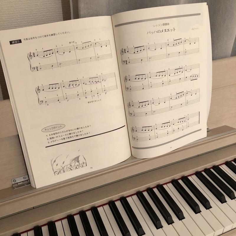 はじめから1人で学べる 大人のためのピアノレッスン 上巻