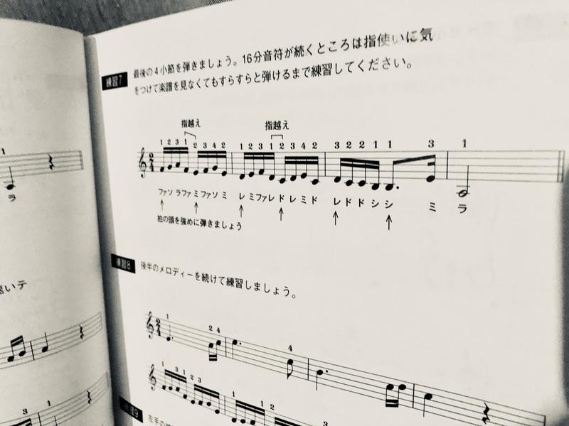 はじめから1人で学べる 大人のためのピアノレッスン 下巻