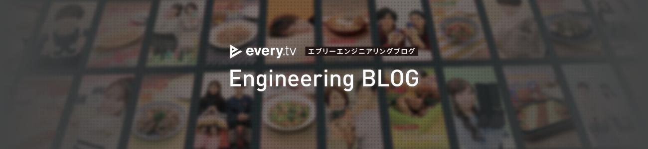 エブリーエンジニアブログ