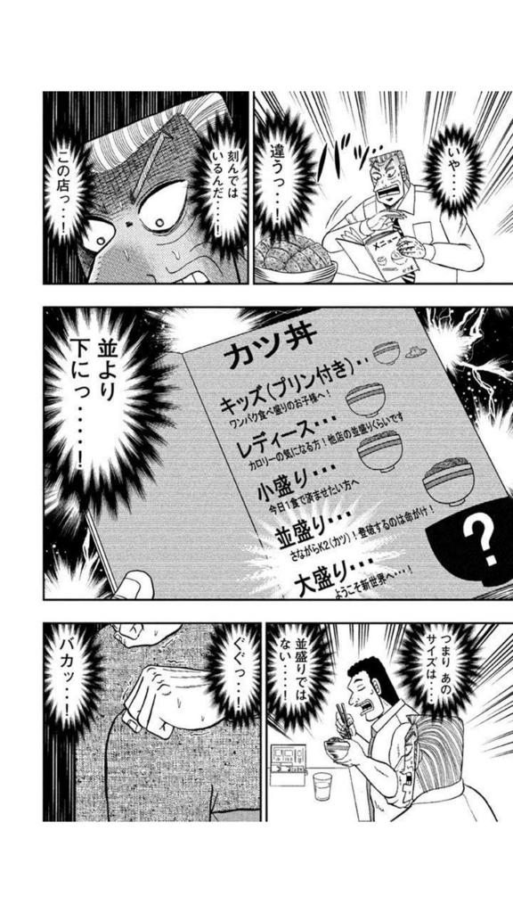 f:id:everyday_yofukashi:20170118203849j:plain