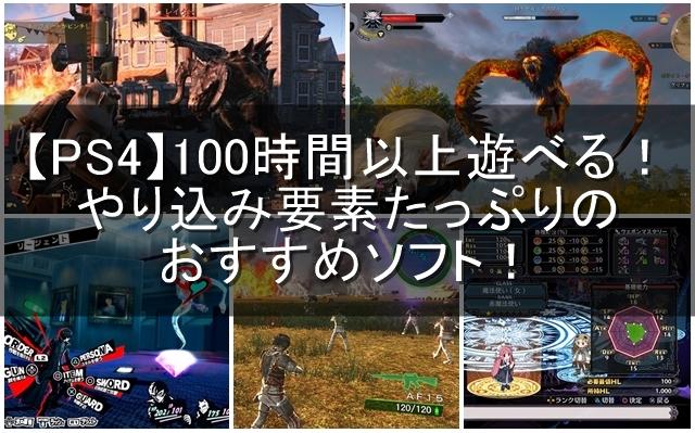 PS4】やり込み要素たっぷり!100...