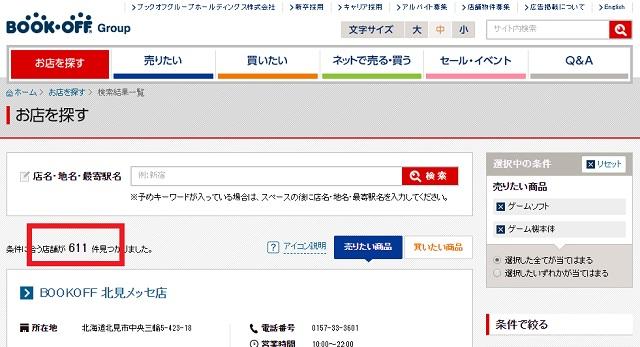 f:id:everyday_yofukashi:20200212105455j:plain