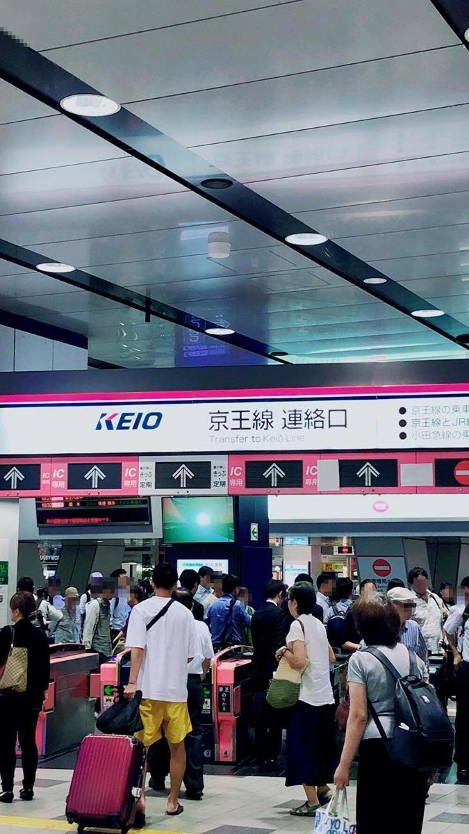 新宿京王線改札