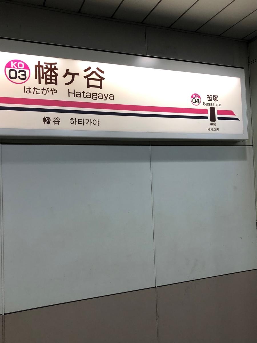 幡ヶ谷駅ホーム