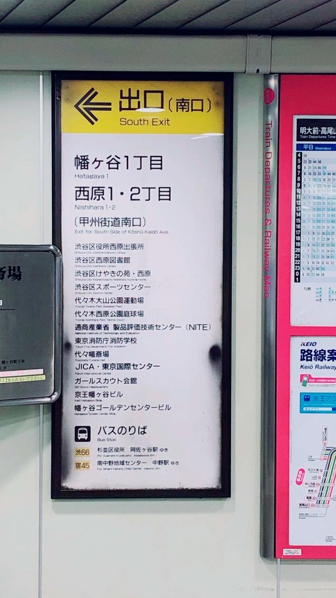 幡ヶ谷の改札出たところにある案内図