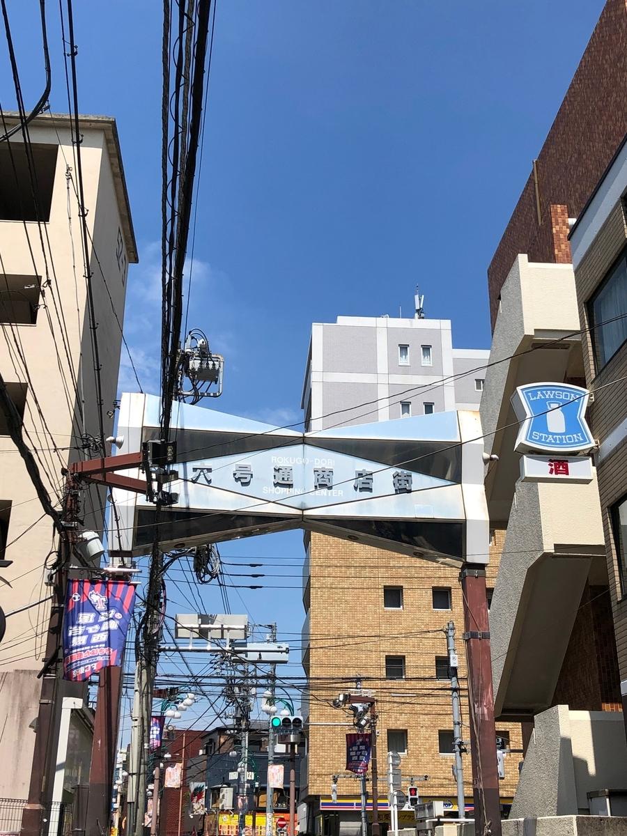 幡ヶ谷、6号通り商店街