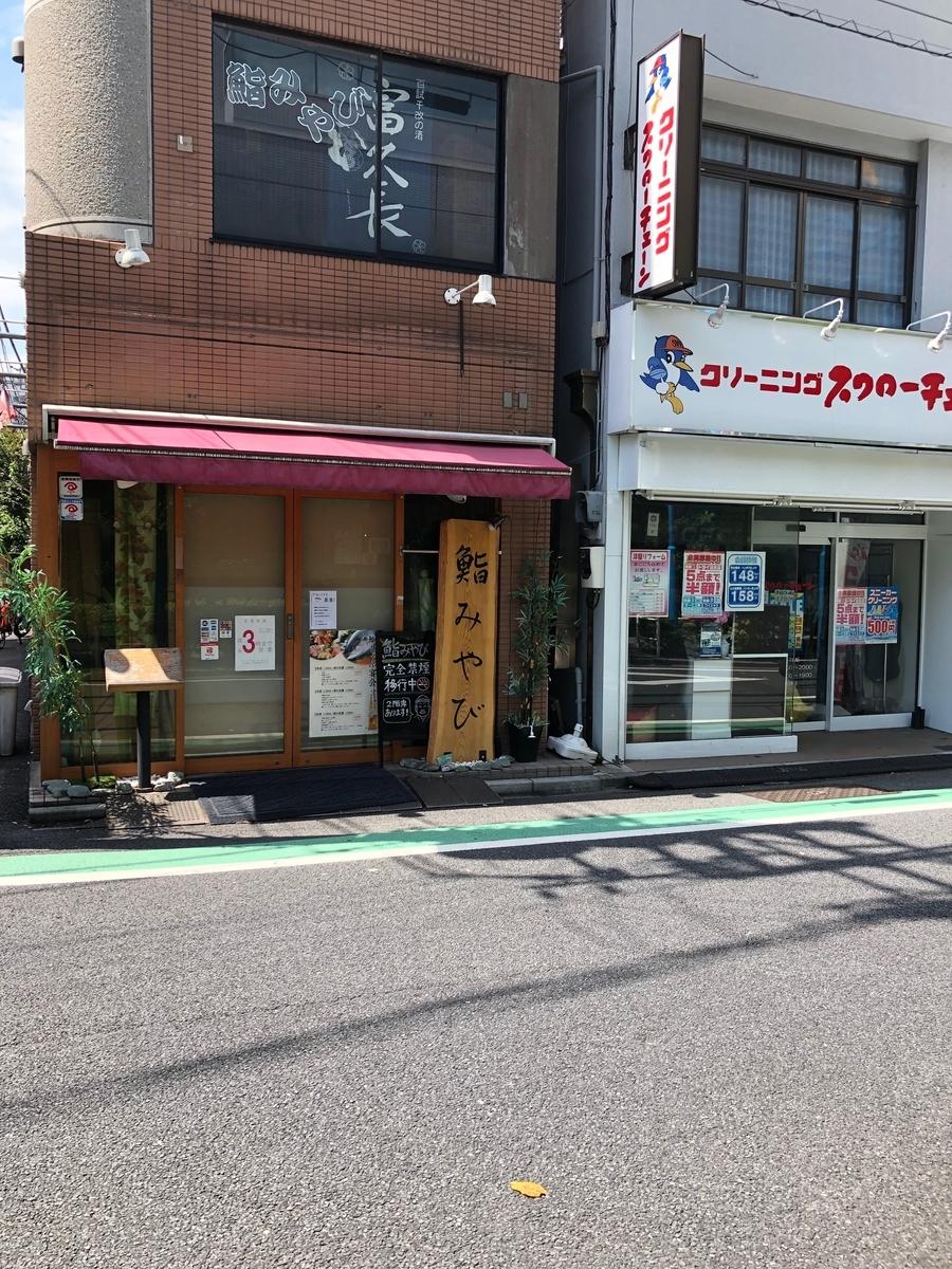 幡ヶ谷駅前通り