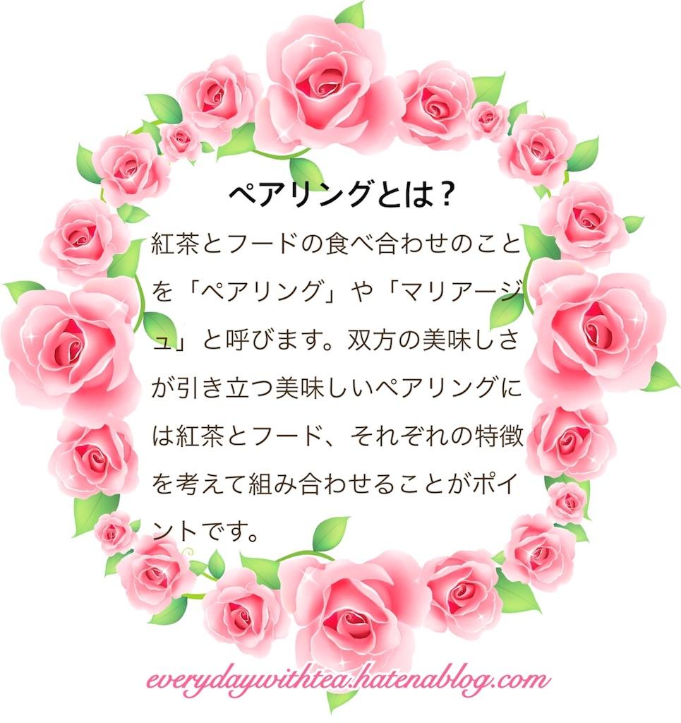 f:id:everydaywithtea:20161219081051j:image