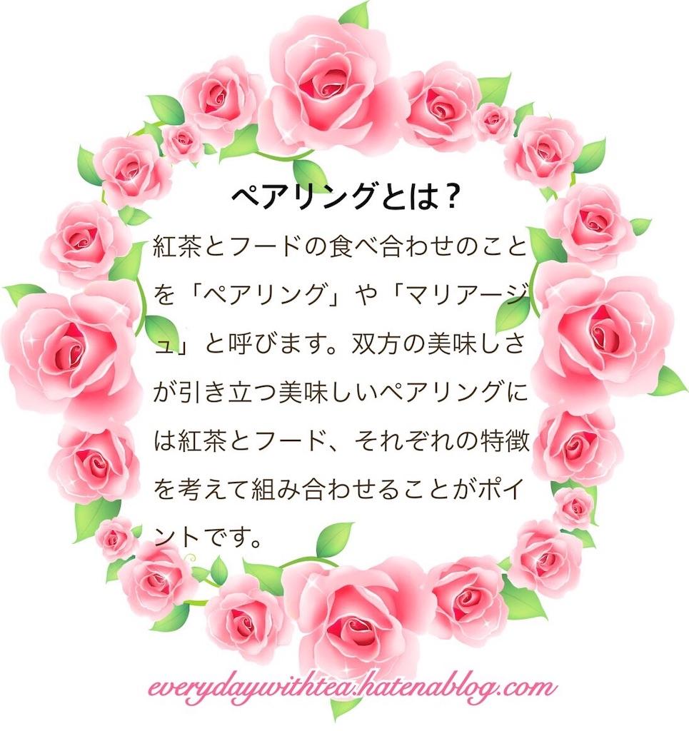 f:id:everydaywithtea:20200404111155j:image