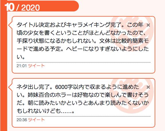 f:id:evie-11:20201006211522p:plain