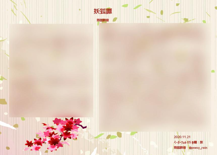 f:id:evie-11:20201103202218j:plain