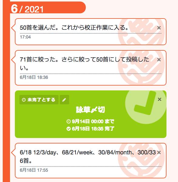 f:id:evie-11:20210619175358p:plain