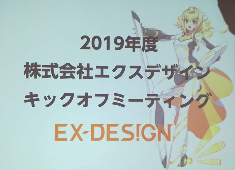 f:id:ex-design:20191105160019j:plain