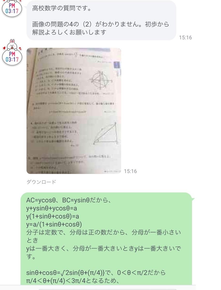 f:id:exambreakthrough:20191231194624j:plain