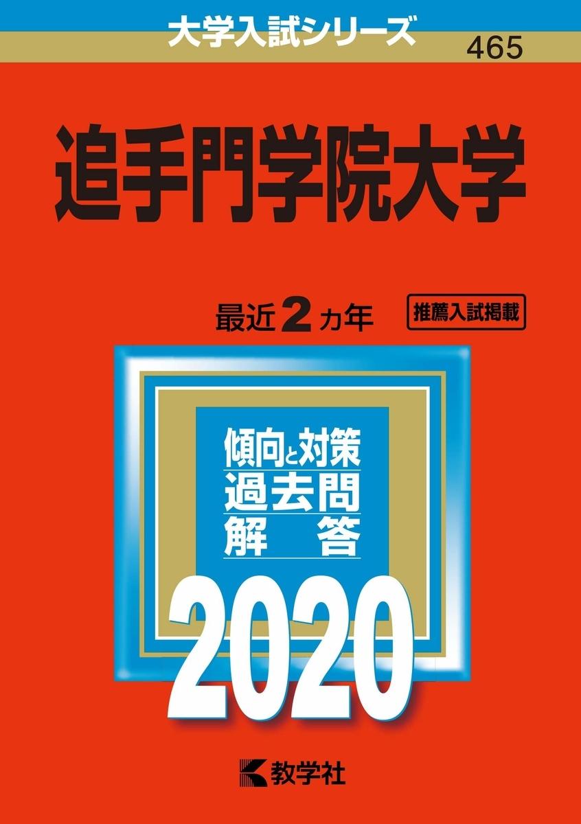 f:id:exambreakthrough:20200101141455j:plain