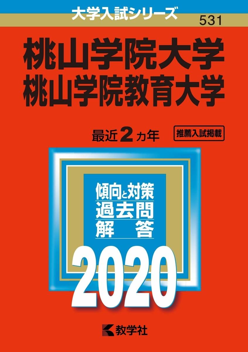 f:id:exambreakthrough:20200101142137j:plain
