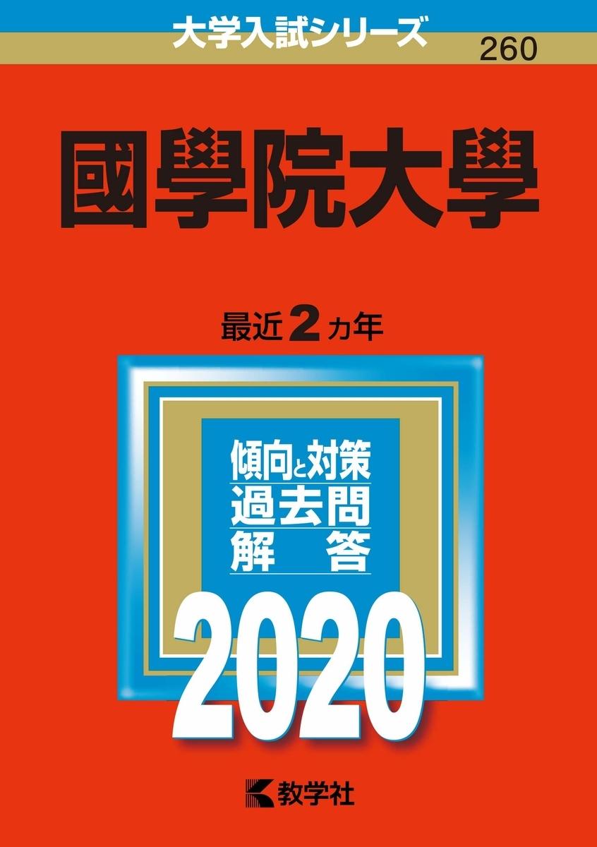 f:id:exambreakthrough:20200101145407j:plain