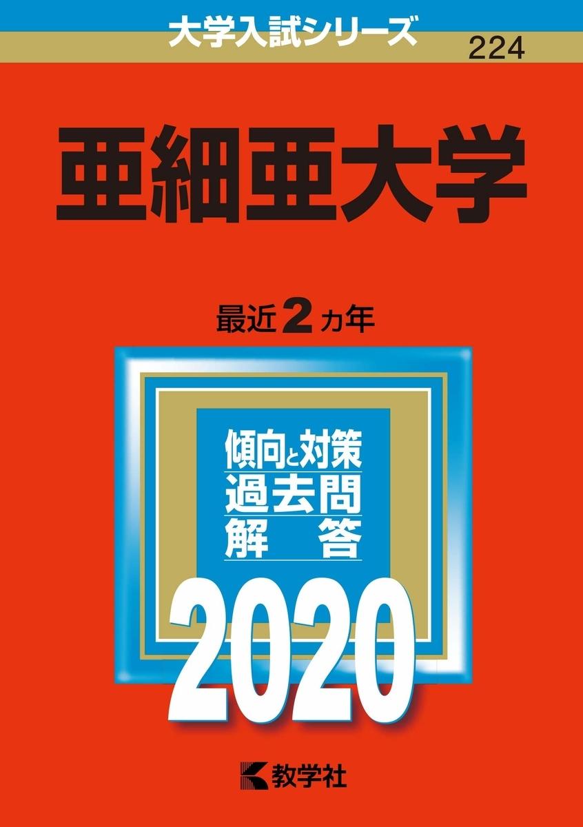 f:id:exambreakthrough:20200101145819j:plain
