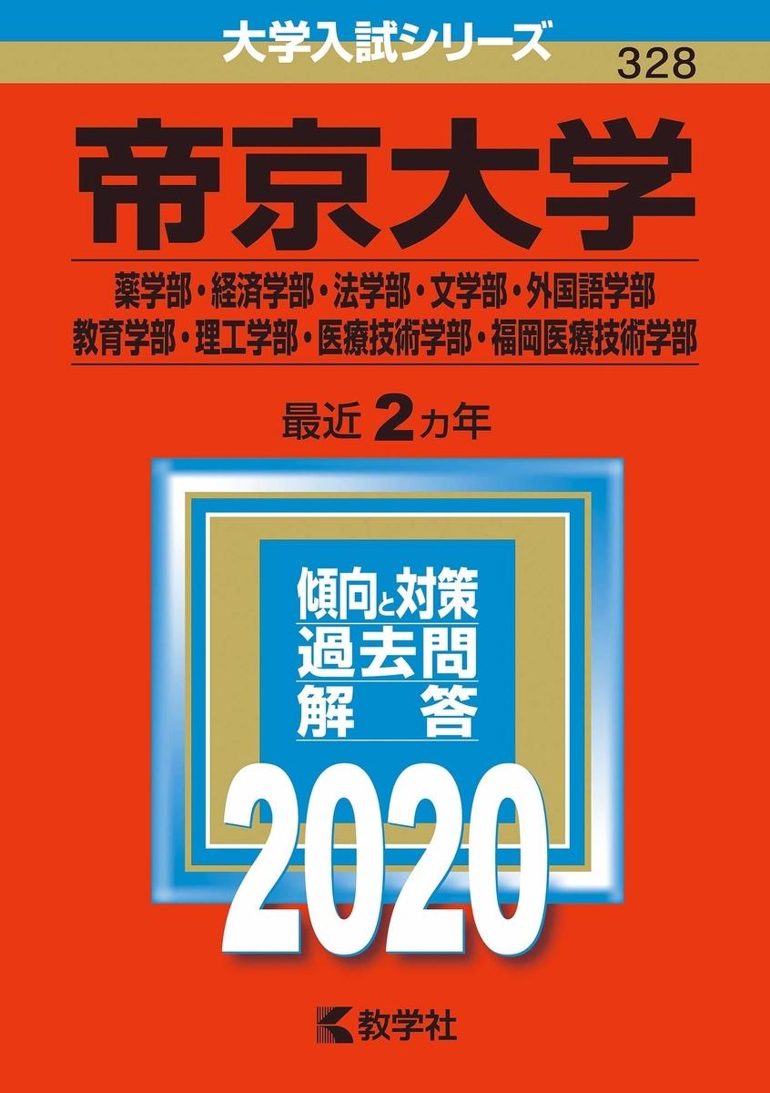 f:id:exambreakthrough:20200101150154j:plain
