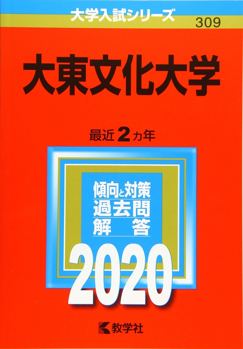 f:id:exambreakthrough:20200101150407j:plain