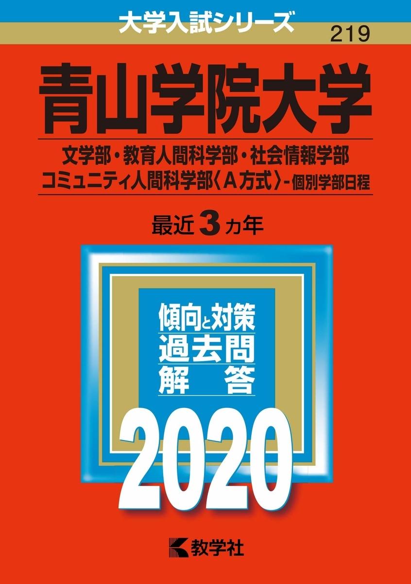 f:id:exambreakthrough:20200102120405j:plain