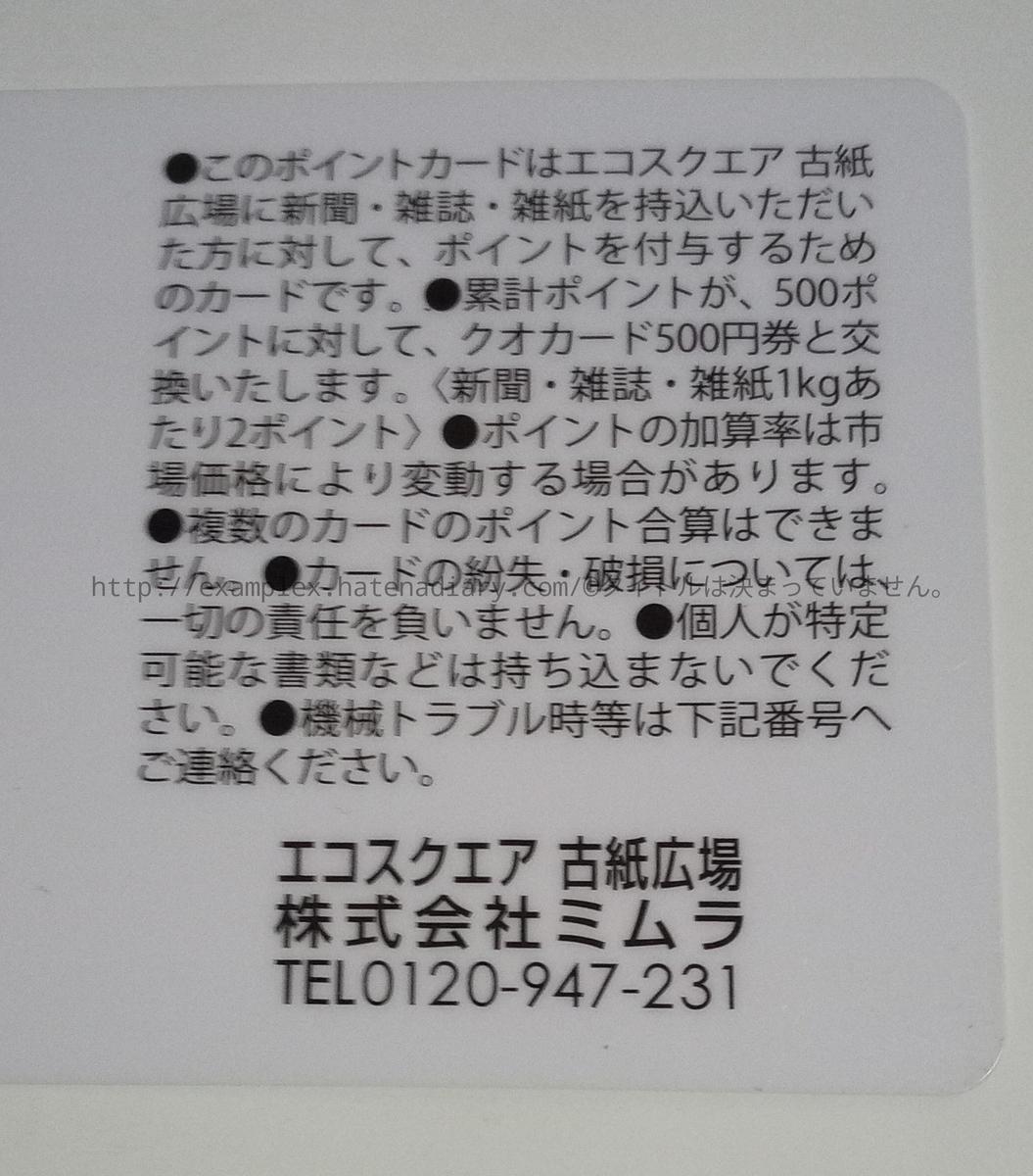 f:id:examplexz:20200531121322j:plain