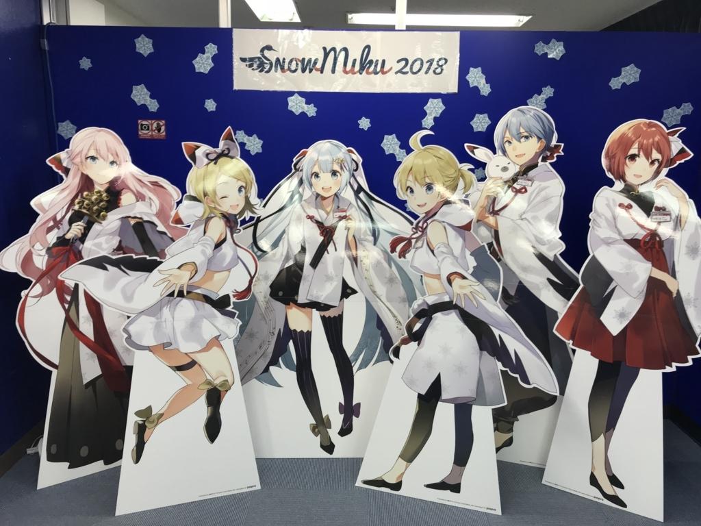 f:id:exceed-yukikaze:20180206190640j:plain