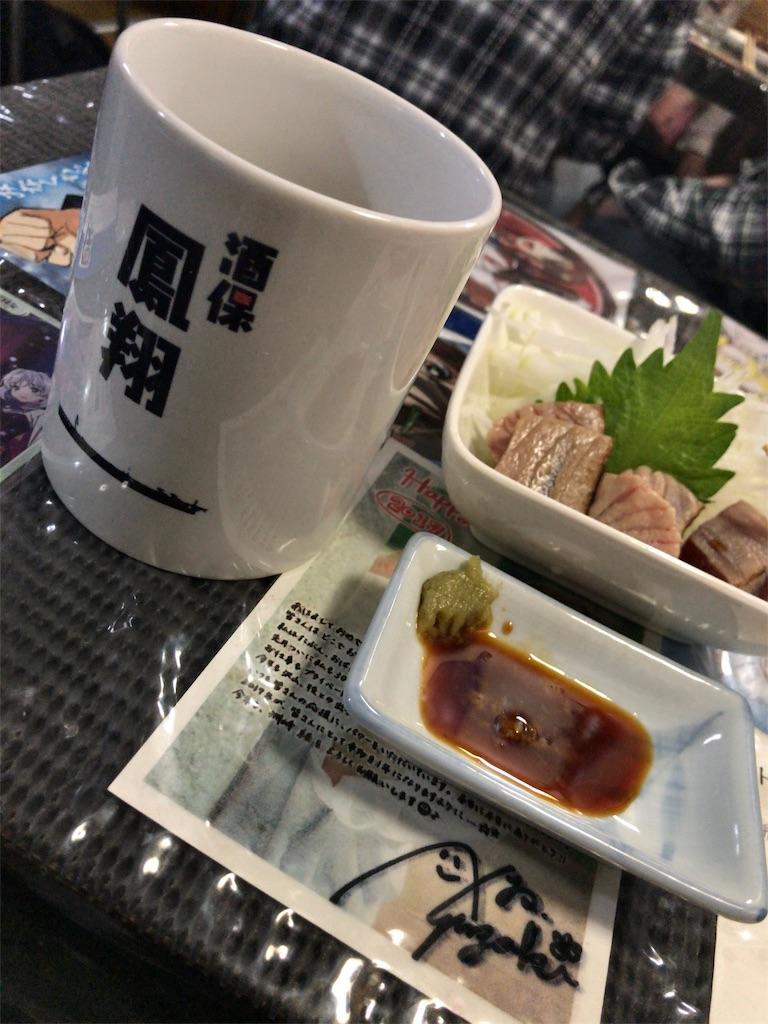 f:id:exceed-yukikaze:20180429103924j:image