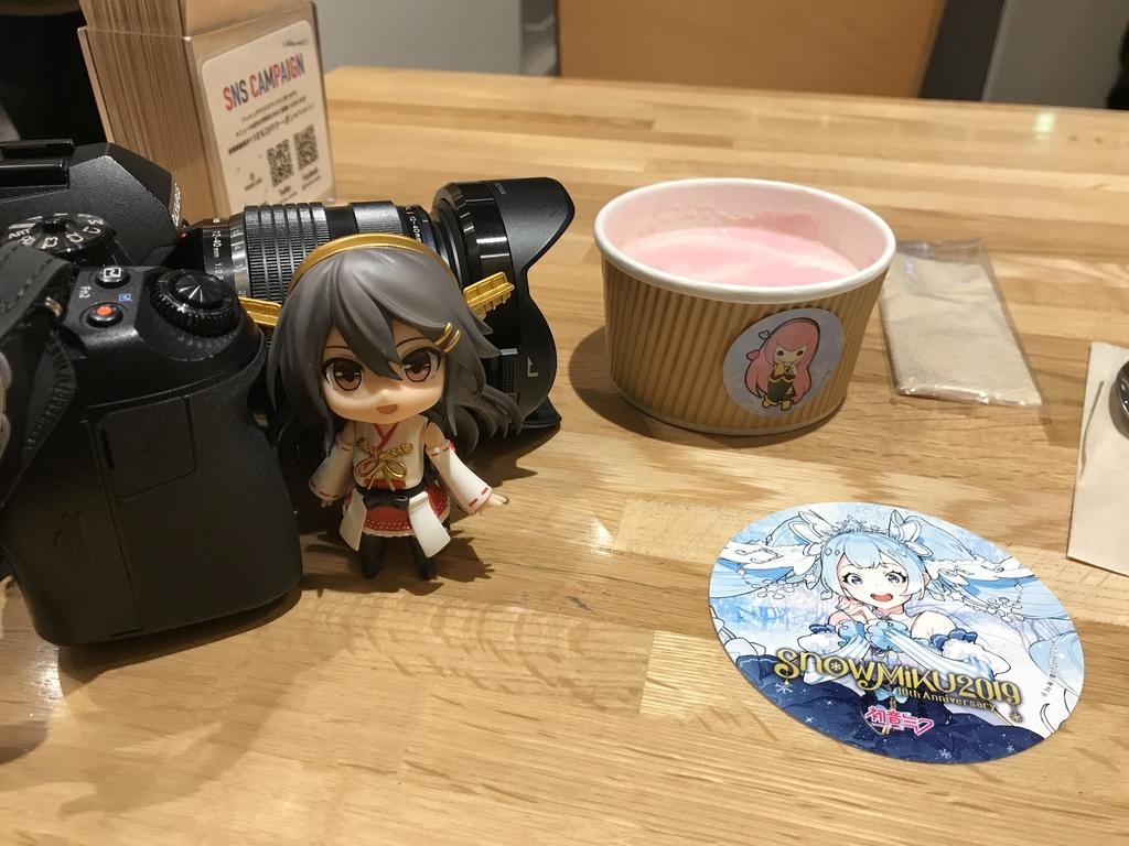 f:id:exceed-yukikaze:20190211083758j:plain
