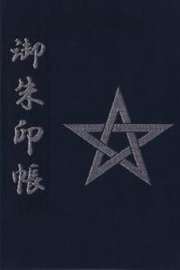 th_001晴明神社表