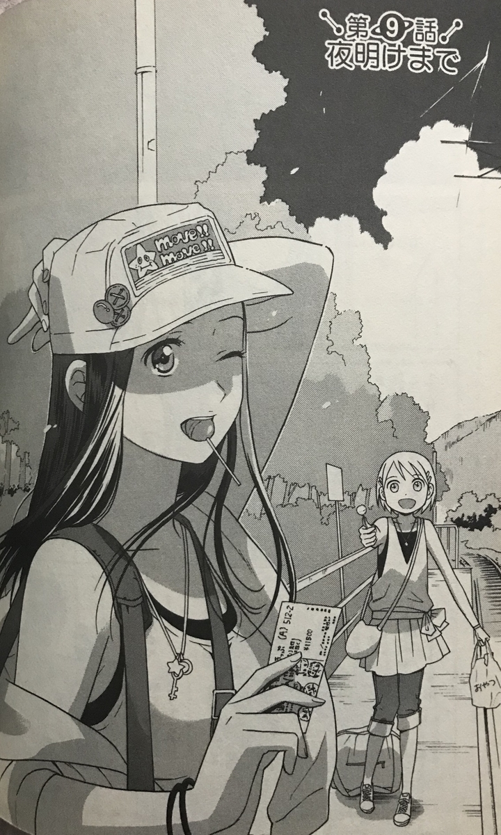 f:id:exceed-yukikaze:20190907092652j:plain