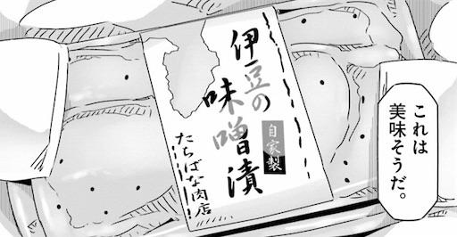 f:id:exceed-yukikaze:20200512214644j:plain