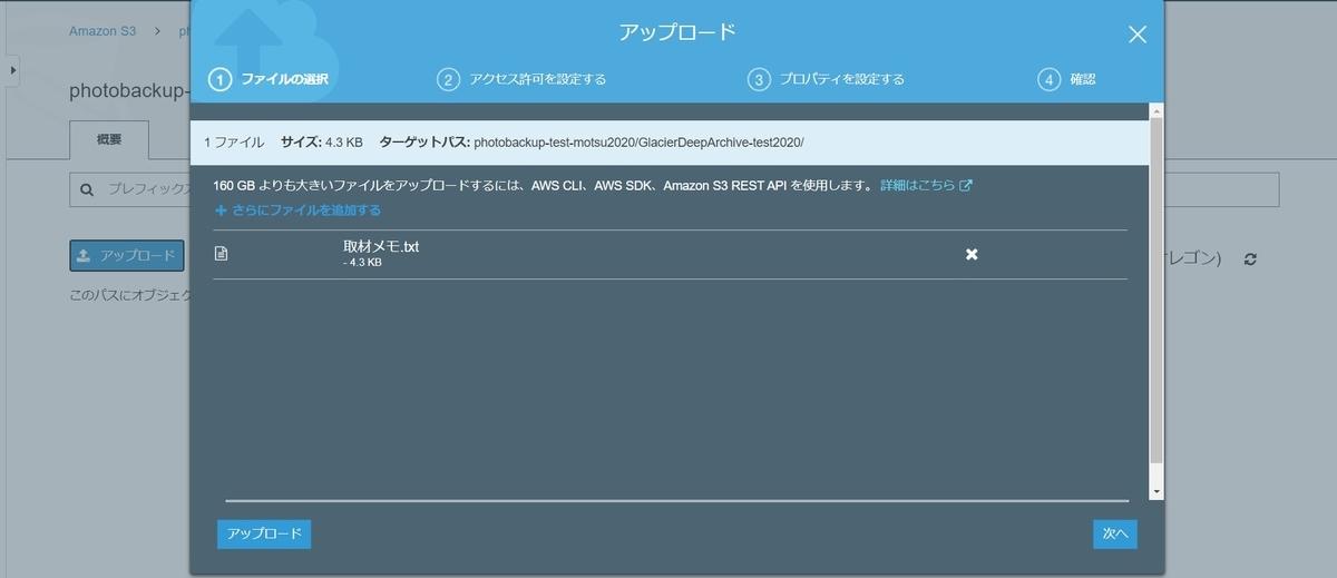 f:id:exceed-yukikaze:20200706211702j:plain